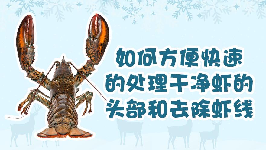 如何方便快速的处理干净虾的头部和去除虾线