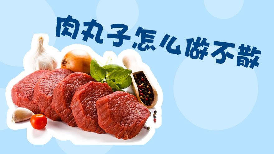 肉丸子怎么做不散