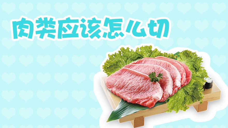 肉类应该怎么切