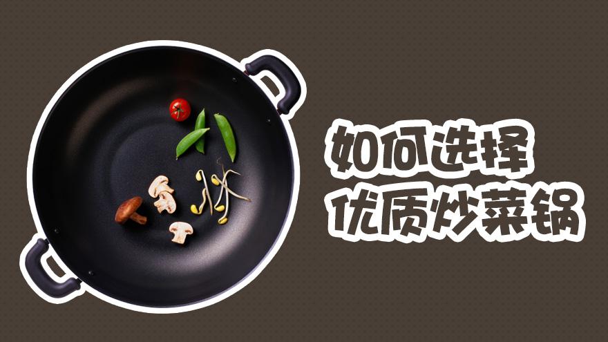 如何选择优质炒菜锅