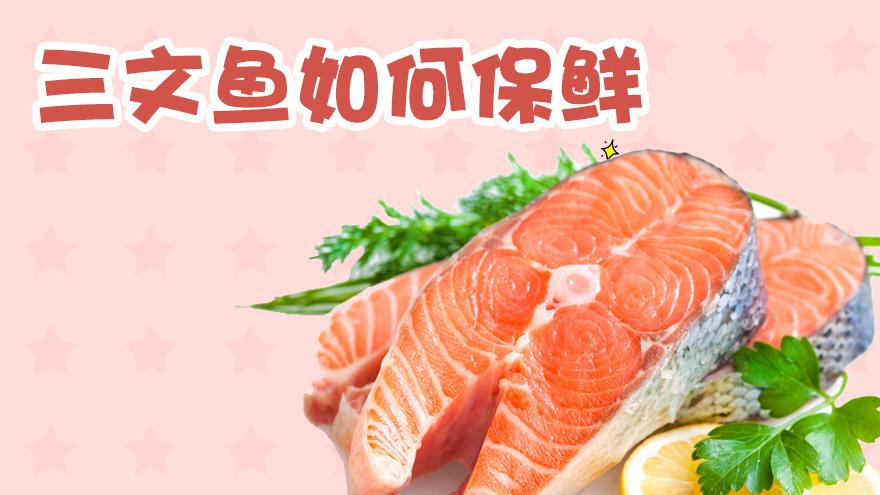 三文鱼如何保鲜