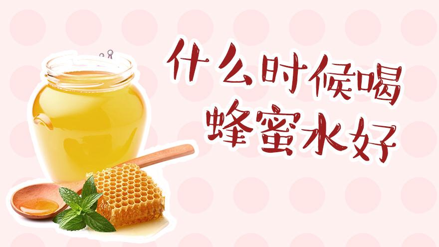什么时候喝蜂蜜水好