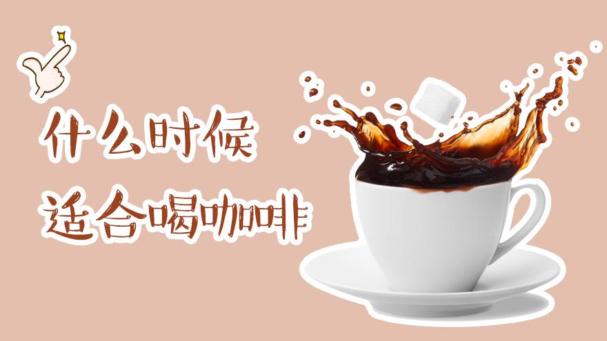 什么时候适合喝咖啡