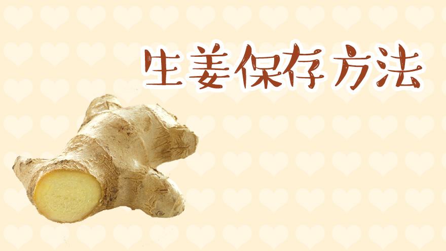 生姜保存方法