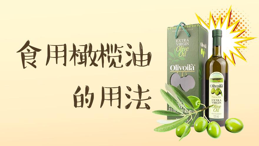 食用橄榄油的用法