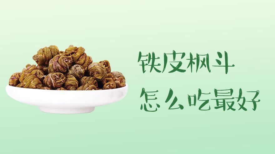 铁皮枫斗怎么吃最好