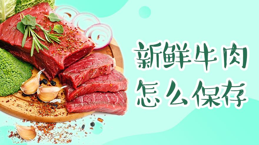 新鲜牛肉怎么保存