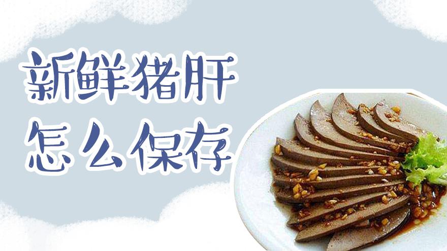 新鲜猪肝怎么保存