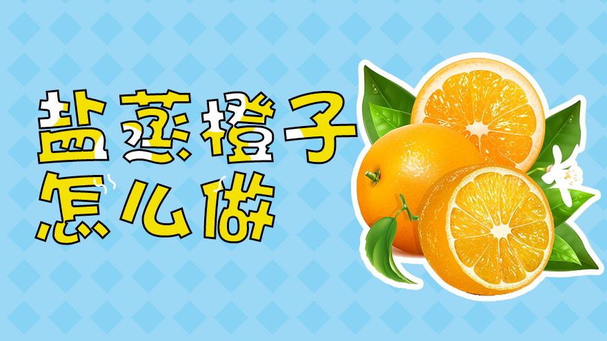 盐蒸橙子怎么做