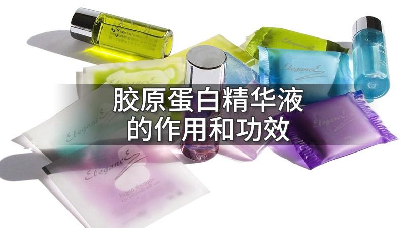 胶原蛋白精华液的作用和功效
