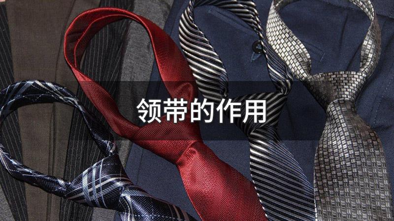 领带的作用