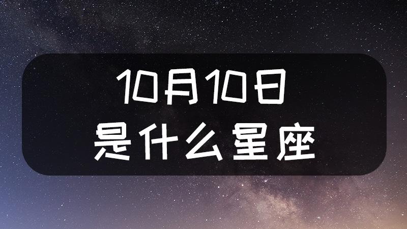 10月10日是什么星座什么性格