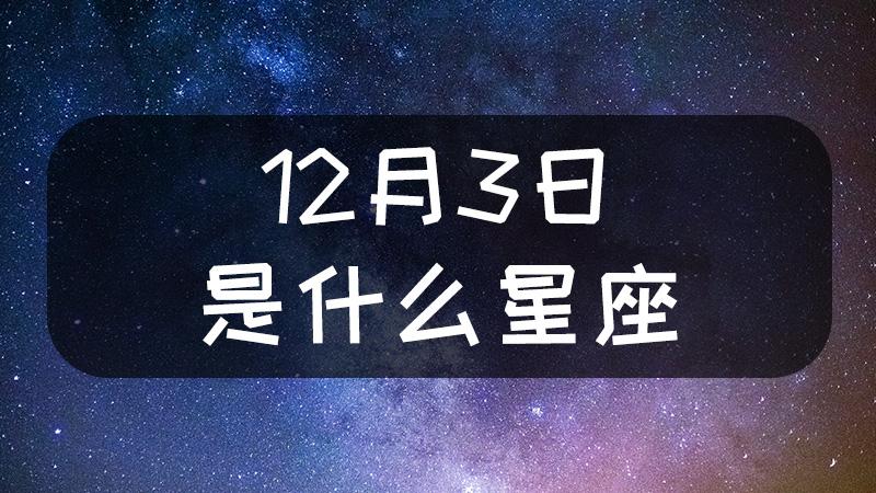 12月3日是什么星座什么性格
