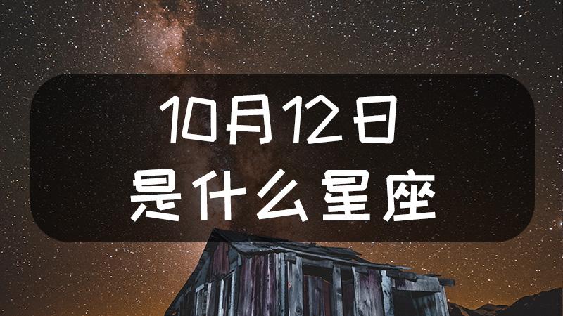 10月12日是什么星座什么性格