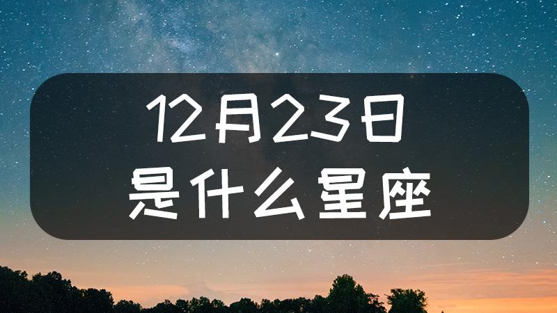 12月23日是什么星座什么性格