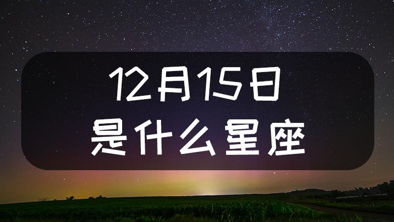 12月15日是什么星座什么性格