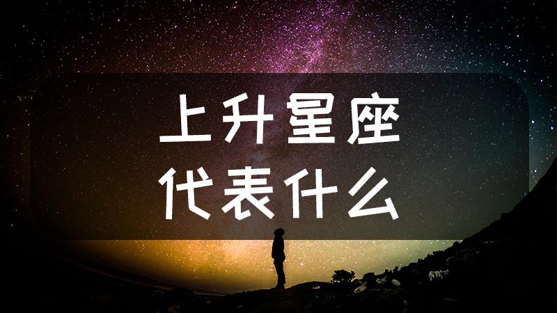上升星座代表什么