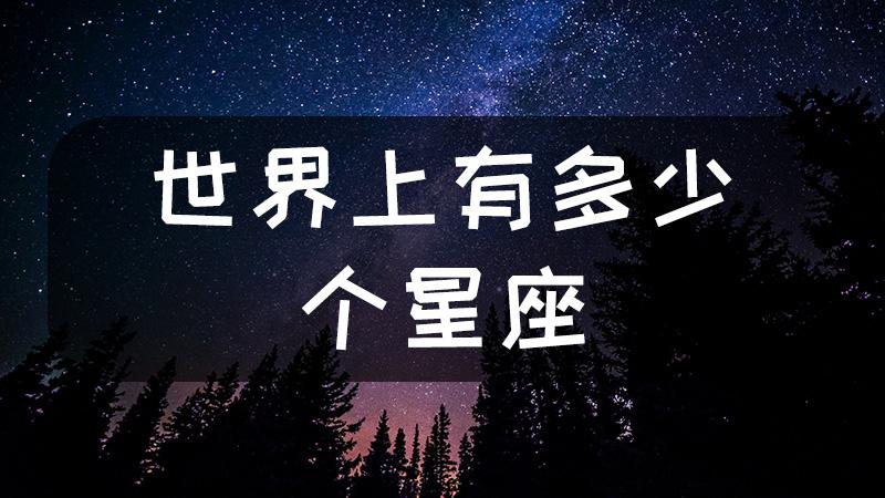 世界上有多少个星座