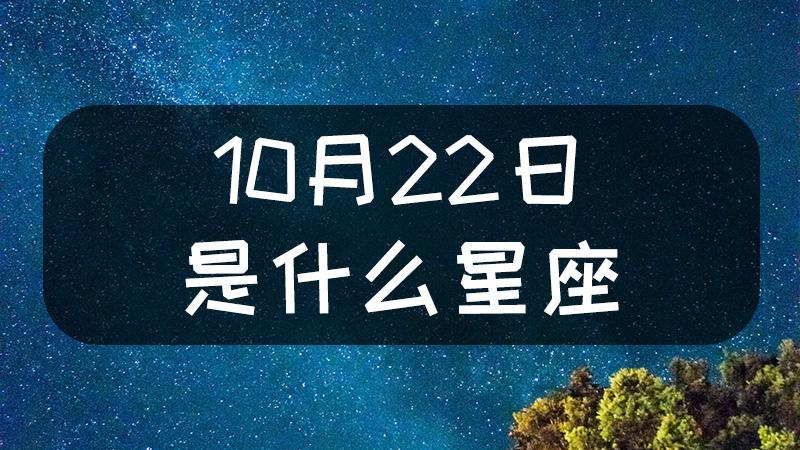 10月22日是什么星座什么性格