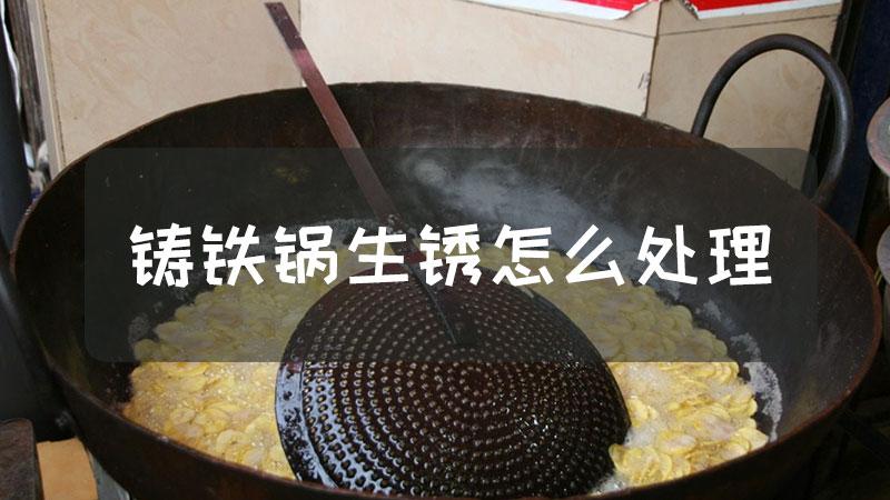 铸铁锅生锈怎么处理