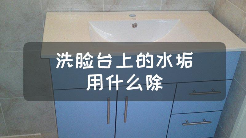 洗脸台上的水垢用什么除