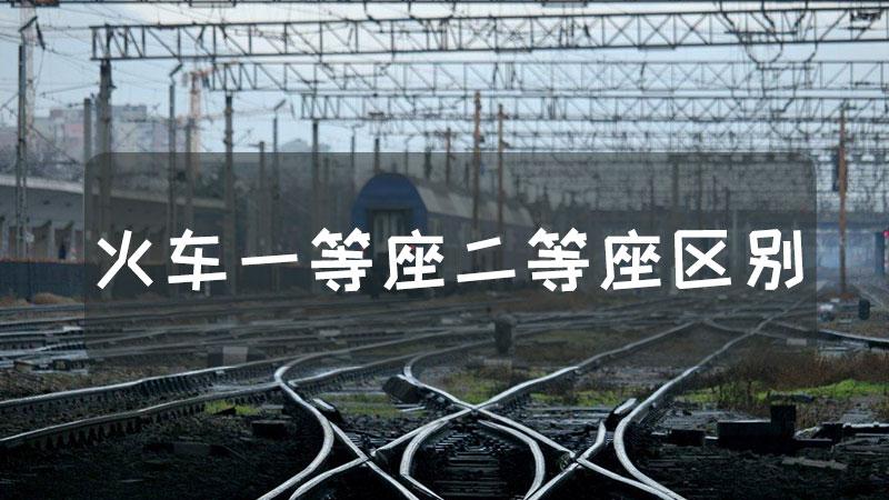 火车一等座二等座区别