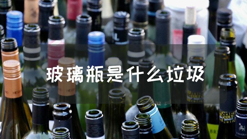 玻璃瓶是什么垃圾