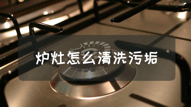 炉灶怎么清洗污垢