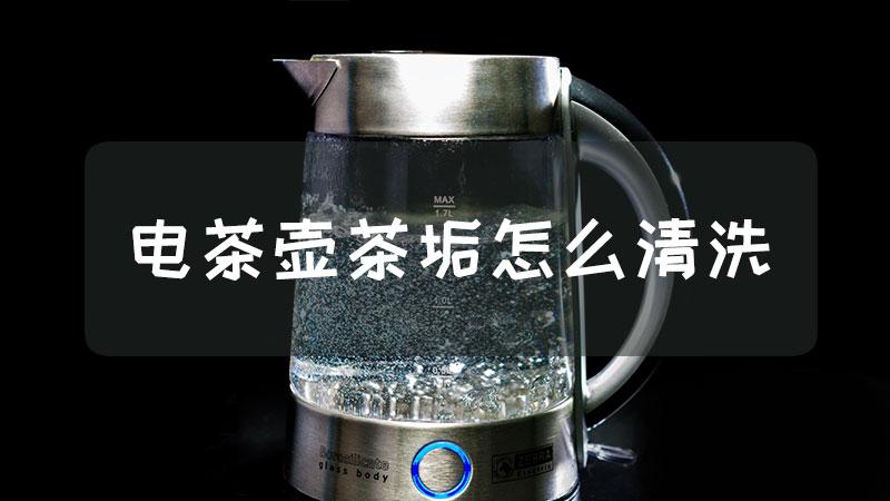 电茶壶茶垢怎么清洗