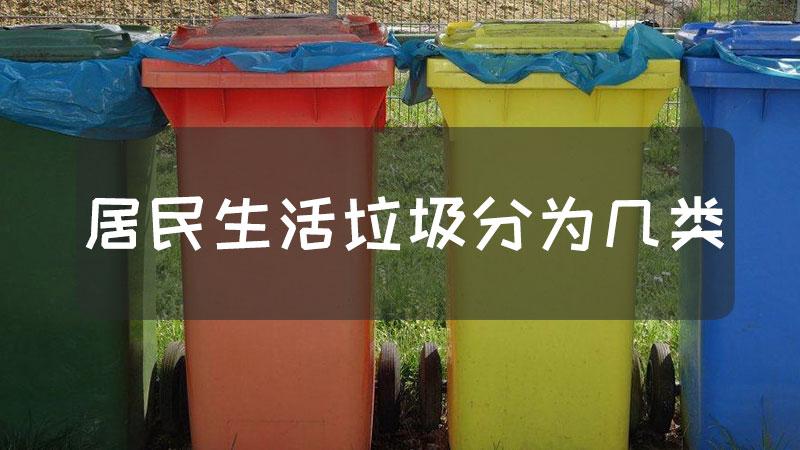 居民生活垃圾分为几类