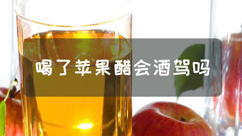 喝了苹果醋会酒驾吗