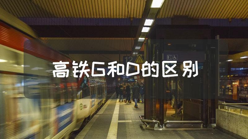 高铁g和d的区别