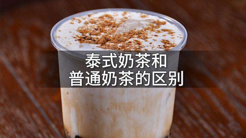 泰式奶茶和普通奶茶的区别