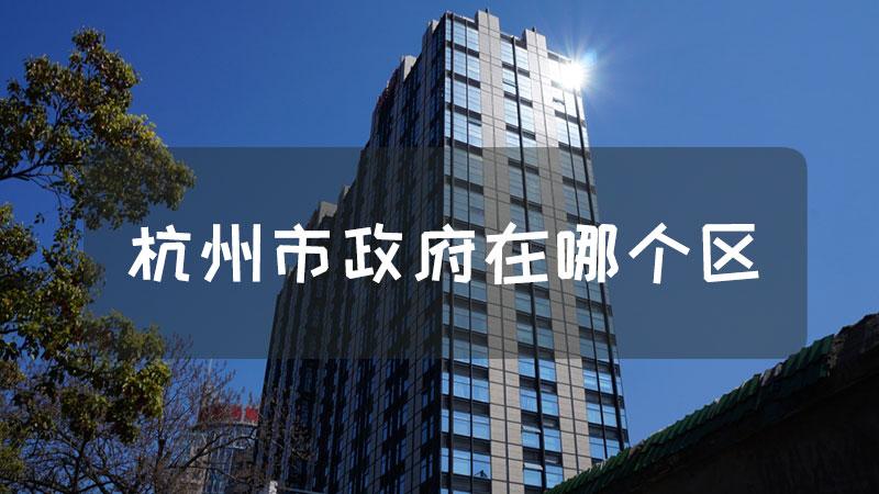 杭州市政府在哪个区