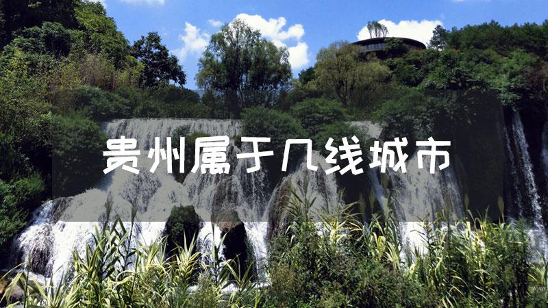 贵州属于几线城市