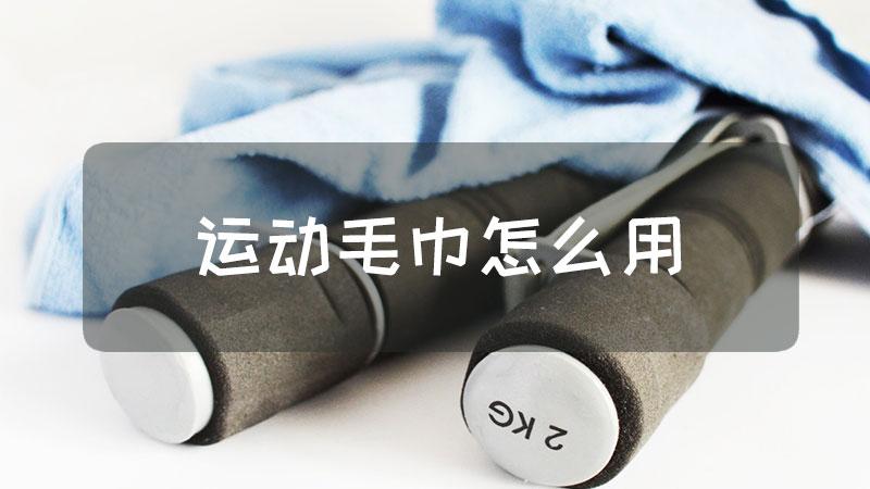 运动毛巾怎么用