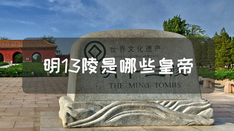 明13陵是哪些皇帝