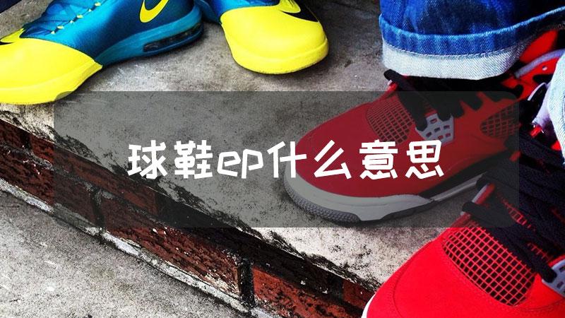 球鞋ep什么意思