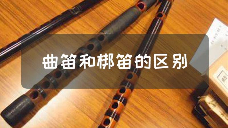曲笛和梆笛的区别