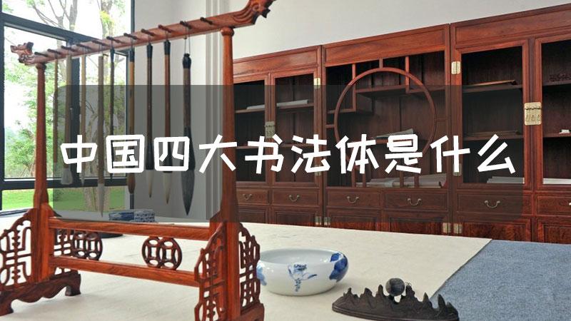 中国四大书法体是什么