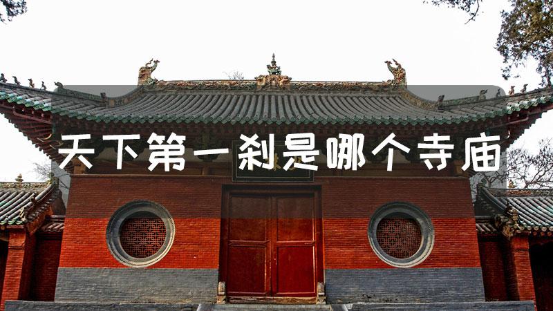 天下第一刹是哪个寺庙