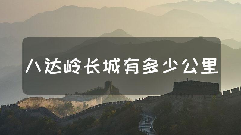 八达岭长城有多长公里
