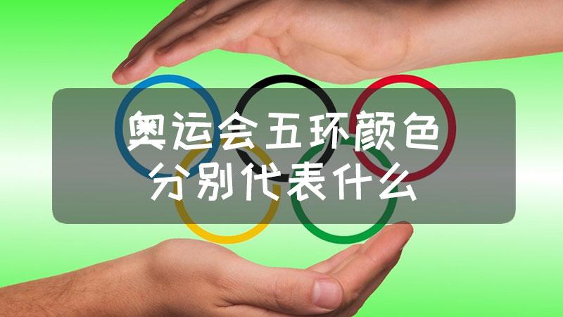 奥运会五环颜色分别代表什么