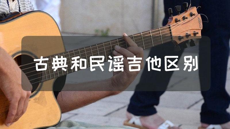 古典和民谣吉他区别