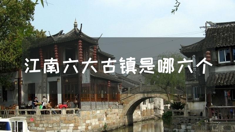 江南六大古镇是哪六个