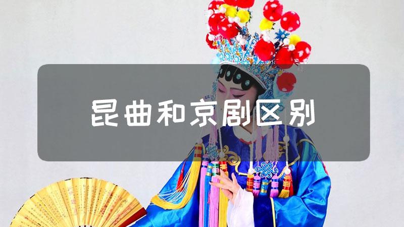 昆曲和京剧区别