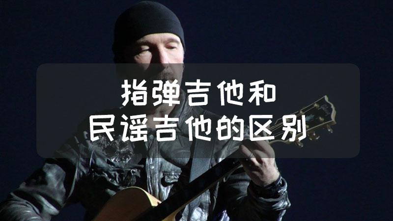 指弹吉他和民谣吉他的区别