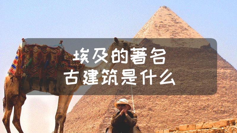 埃及的著名古建筑是什么