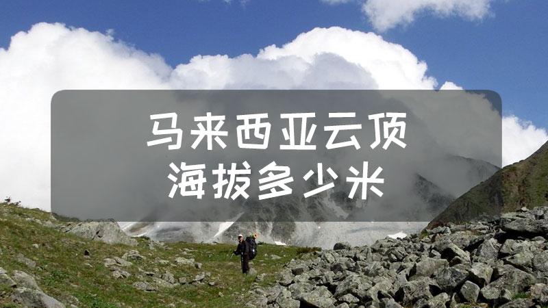 马来西亚云顶海拔多少米