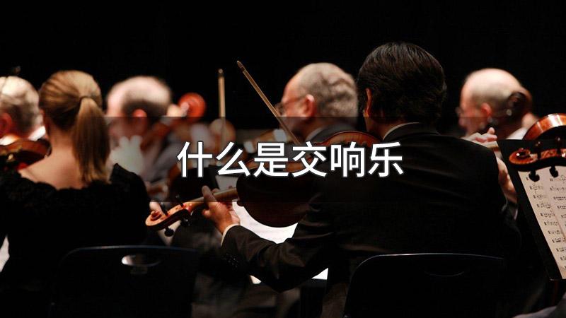 什么是交响乐
